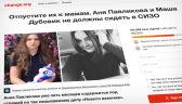 Rosyjskie nastolatki oskarżone o ekstremizm
