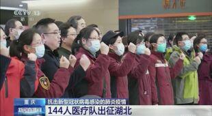 Dodatkowy personel medyczny przybył do Wuhan
